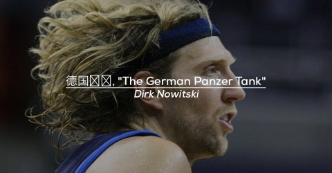 These Chinese nicknames for NBA players are totally badass